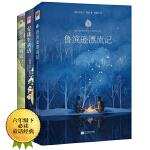童话故事:尼尔斯骑鹅旅行记+鲁滨逊漂流记+安徒生童话(全三册)