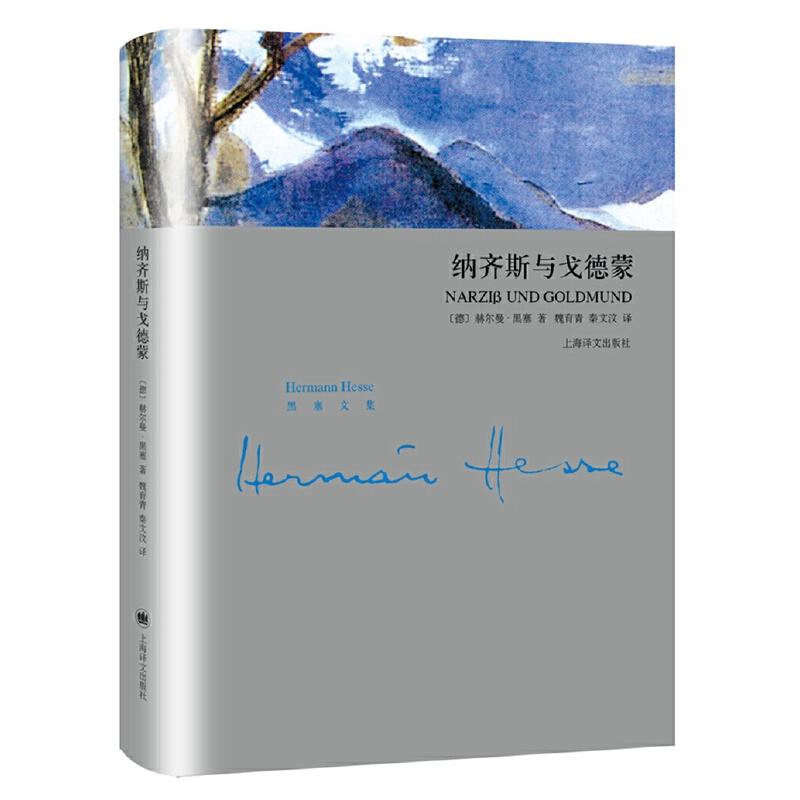 纳齐斯与戈德蒙(黑塞文集) 在全世界发行量总计约一亿二千五百万册,仅在德语国家就卖出了将近二千五百万册。放眼全球,没有哪位20世纪德国作家如今还能像黑塞一般吸引众多读者。