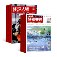环球人物杂志+特别关注杂志2020年7月起 全年杂志订阅 共12期 全球视野人物传记时政热点新闻书籍全年订阅 杂志铺