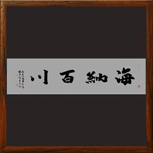 1.8米《海纳百川》杨法孝-山东书协理事,中国书协会员 【R1940】