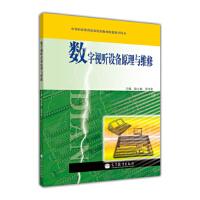 【二手旧书8成新】:数字视听设备原理与维修 孙立群,贺学金 9787040370492
