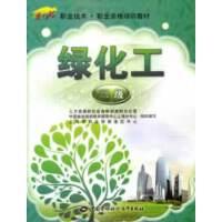 """绿化工(三级)――""""1+X""""职业技术 职业资格培训教材"""