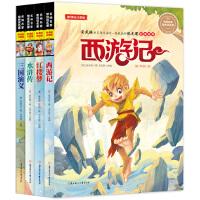 名家美图大字全注音四大名著 西游记 水浒传 三国演义 红楼梦 套装共4册