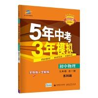 曲一线 初中物理 九年级全一册 苏科版 2022版初中同步 5年中考3年模拟 五三
