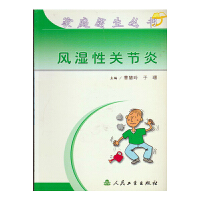 家庭医生丛书-风湿性关节炎( 货号:711705909)