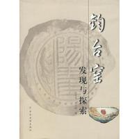 【二手旧书8成新】钧台窑发现与探索 张金伟,李少颖 9787534825743