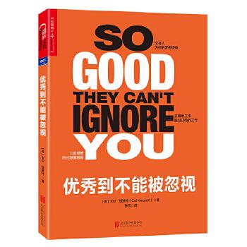 优秀到不能被忽视(pdf+txt+epub+azw3+mobi电子书在线阅读下载)