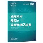 张宇8套卷2019 2019张宇考研数学命题人终极预测8套卷(数学二)