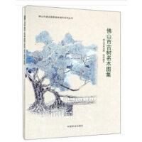 佛山市古树名木图集/佛山市建设国家森林城市系列丛书