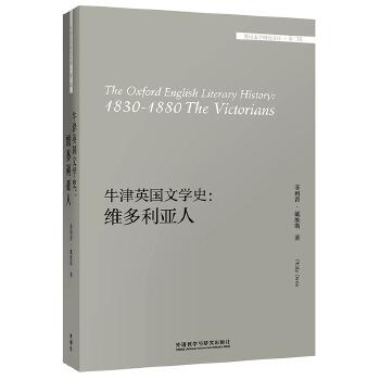 牛津英国文学史:维多利亚人(外国文学研究文库) 大学英语文学课堂必备用书