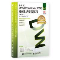 中文版DreamweaverCS6基础培训教程 dw教材DW6 DWCS6 入门教程网页设计与制作教程书籍dreamw