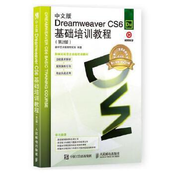中文版DreamweaverCS6基础培训教程 dw教材DW6 DWCS6 入门教程网页设计与制作教程书籍dreamweaver cs6网站建设DW前端开发人民邮电
