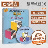 含五线谱本 巴斯蒂安钢琴教程3(三) 套装全5册(附DVD一张) 原版引进 钢琴入门 儿童初步钢琴教程 钢琴基础教程