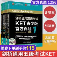 剑桥通用五级考试KET青少版官方真题1-2 5-6 套装4本附答案及光盘 ket真题ket青少版剑桥ket ket考试