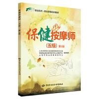 保健按摩师(五级)第3版