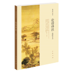 论语译注(简体字本) 修订新版  《典籍里的中国》第五期隆重推出《论语》。央视CCTV-10《读书》栏目推荐中华书局十大好书之一。