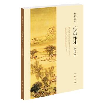 论语译注(简体字本) 修订新版 本书入选教育部全国中小学生阅读指导目录。中华书局出版。