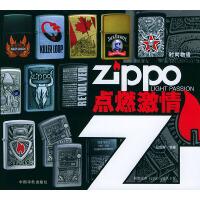 【新书店正版】ZIPPO点燃激情(附CD-ROM光盘一张)屈耀辉著9787801448743中国宇航出版社