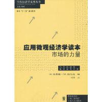 【二手书9成新】 应用微观经济学读本 (美)纽马克,刘勇 格致出版社 9787543219908