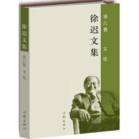 徐迟文集.第六卷.文论(精装)