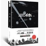 科幻世界・三体(典藏版)