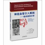 神经血管介入解剖―临床案例分析