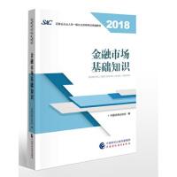 2018年证券从业人员一般从业资格考试统编教材:金融市场基础知识 官方唯一指定教材