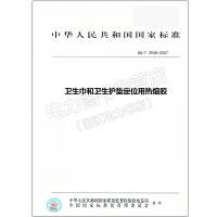 HG/T 3948-2007 卫生巾和卫生护垫定位用热熔胶