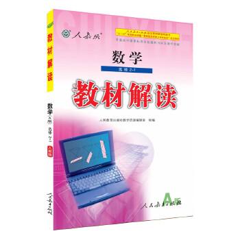 人教版 2016秋 新版教材解读 数学选修2-1(人教A版)