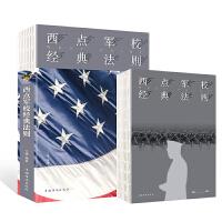 西点军校经典法则(人生金书・裸背)