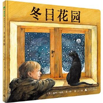 冬日花园(魔法象·图画书王国)一起来玩观察游戏,破解环环相扣的谜题。细心观察,大胆想象,从微小的事物里也能看见更广阔的世界。2~5岁适读,内附幼儿园课堂实录。