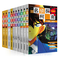 名侦探柯南小说版(全10册)