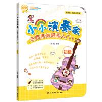 小小演奏家:古典吉他轻松入门1