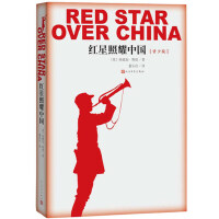 正版现货 红星照耀中国 西行漫记 埃德加斯诺著 八年级教育部推荐 红星闪耀正版原版畅销书籍人民文学出版社 定价43元