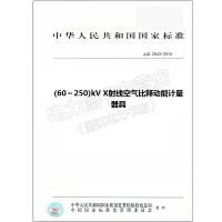 JJG 2043-2010 (60~250)kV X射线空气比释动能计量器具