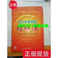 【二手旧书九成新】巴比伦富翁的理财课:有史以来最完美的致富圣经 /[美]克拉森 著?