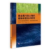 重金属污染土壤的植物修复技术研究--李氏禾对铬的超富集特征、机理及修复潜力研究