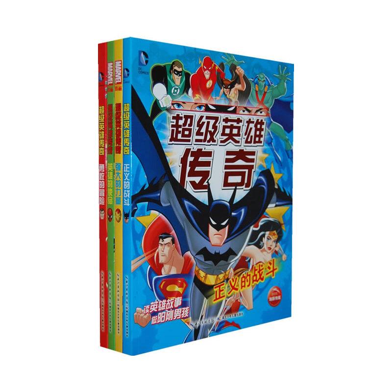 超级英雄传奇:全四册