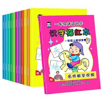企鹅萌萌 一年级语文同步汉字描红本(12册)