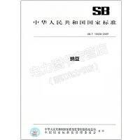 SB/T 10528-2009 纳豆