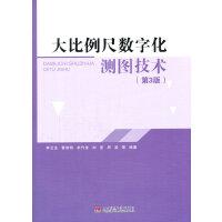 【二手书9成新】 大比例尺数字化测图技术(第3版) 李玉宝 西南交通大学出版社 9787564330071