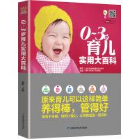 0-3岁育儿实用大百科
