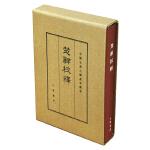 楚辞校释(典藏本)(中国古典文学基本丛书)