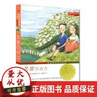 苦涩巧克力 儿童文学小说系列正版课外阅读书籍7-8-9-10-12周岁三年级【正版保证】