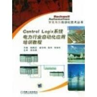 CONTROL LOGIX 系统电力行业自动化应用培训教程