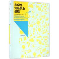 【二手书9成新】 大学生创新创业基础 《大学生创新创业基础》编委会 中国林业出版社 9787503885938