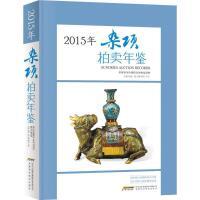 2015年杂项拍卖年鉴,朱邈,安徽科学技术出版社