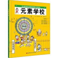 元素学校 (日)加古里子 著 肖潇 译
