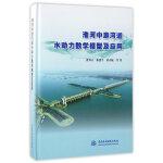 淮河中游河道水动力数学模型及应用