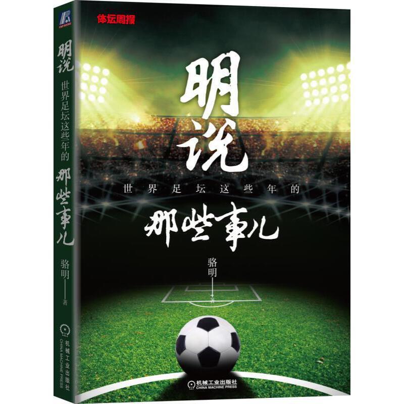 明说:世界足坛这些年的那些事儿这本书带你横贯20年的世界足坛,这里有无数人的青春感动和梦想。